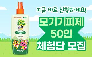 온가족 안심 사용! 핑크퐁 모기&털진드기 기피제 체험단 50명 모집