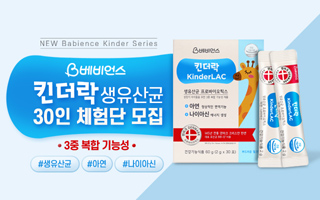 킨더락 생유산균 프로바이오틱스 30인 체험단 모집!!